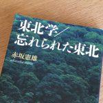 Exploring Tohoku by Norio Akasaka