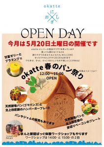 201705 okatte open day