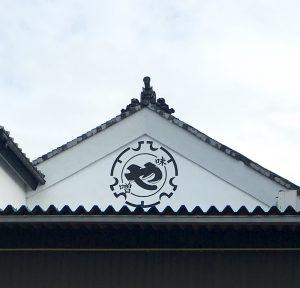 Maruya Hatcho miso 2