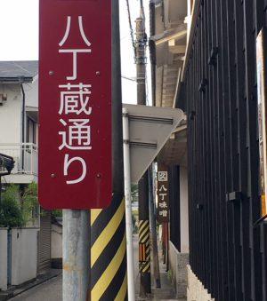 Hatcho miso street